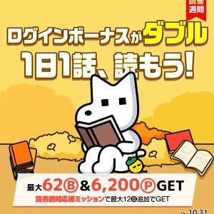 読書週間応援キャンペーン!10月には★ログインボーナスがダブルだぜ★