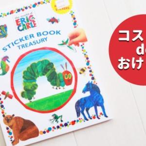 【コストコ】ステッカーブック×エリック・カール【教育】はらぺこあおむし他シールブックレビュー