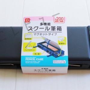 100均多機能スクール筆箱【入学準備ケース・磁石タイプの筆箱】