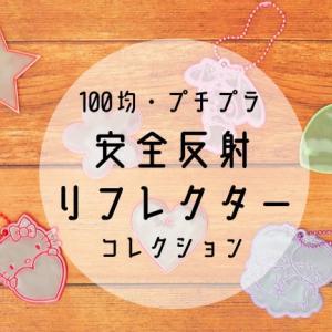 プチプラ☆リフレクターコレクション【1つ100円以下】シンプル〜キャラものも!