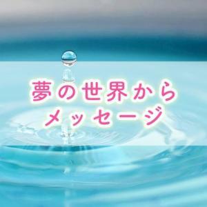 【夢解釈】今朝見た夢からのメッセージ@2020/05/20