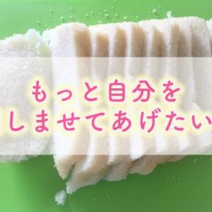 初めてのホームベーカリーで米粉パンを焼いてみた!