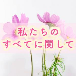 【解放】世代間にわたるゆるしの祈り