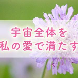 【統合へ】自分自身の完全な癒しの祈り