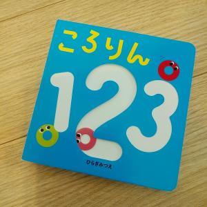 おすすめ絵本レビュー★巧緻性を高めて数字が覚えられるしかけ絵本「ころりん123」