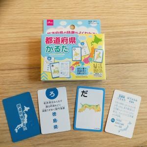 ひらがなや都道府県もマスター!100均を使って手軽に遊べる知育アイディア3選(3歳児編)