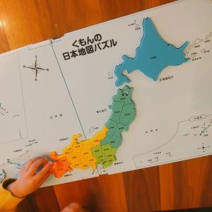 【幼児向け】都道府県を日常の中で楽しく覚える5つの方法