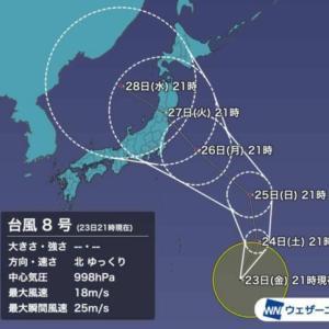 台風8号発生
