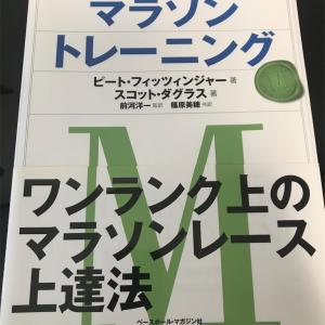 【書籍紹介】アドバンスト・マラソントレーニング