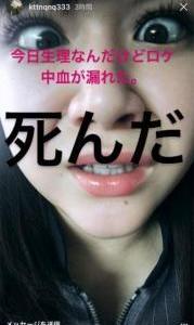 HKT48村重杏奈のインスタ下ネタ裏アカ流出
