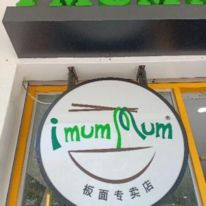 【Relau地区】I Mum Mun Pan Mee