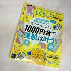 ☆美容室で見て面白かったから買ってみた雑誌☆LDK the Beauty2021年2月号