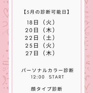 ☆お知らせ☆緊急事態宣言発令に伴い5月の募集の新規受付を終了させていただきました。