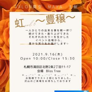 ☆9月16日(木)イベント出店のお知らせ☆オシャレとケアが同時に叶う魔法のアクセサリー