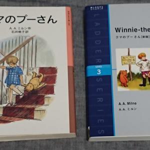 クマのプーさん読んだ(プーさんに学ぶ小さな幸せ)
