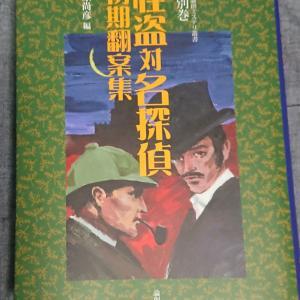 日本最初期の頃のルパン・ホームズ