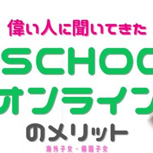 海外でも必修?!小学生のプログラミングをD-SCHOOLオンラインで