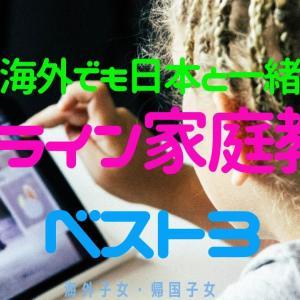 海外赴任の子供教育はオンライン家庭教師が最適!おすすめベスト3