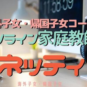 海外子女・帰国子女向けのコースがあるオンライン家庭教師【ネッティ】