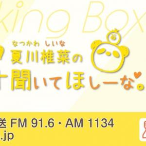 【感想レポ】夏川椎菜のラジオ聞いてほしーな 100回記念とは関係なく、ゲームの話をしまくるw