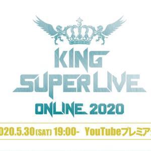 【KING SUPER LIVE2020】キンスパ復活キターー!!!!