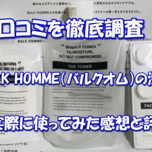 BULK HOMME(バルクオム)の洗顔の口コミやレビューを紹介