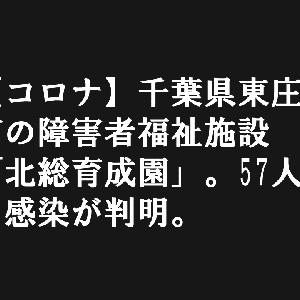 【コロナ】千葉県東庄町の障害者福祉施設「北総育成園」。58人の感染が判明。