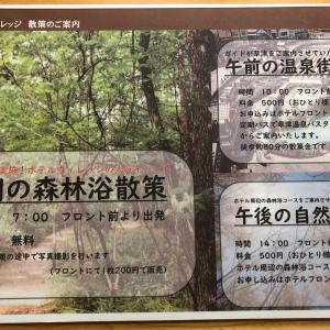 草津温泉、続き…アクティブな一日