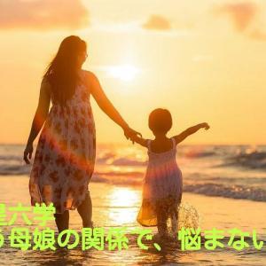 母娘の人間関係の悩みを、五星六学で考える