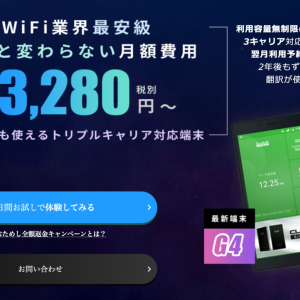 ポケットWiFi「Mugen WiFi」のおすすめ理由とデメリット