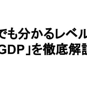 猫でも分かるレベルで「GDPとは?」 を徹底解説! GDPから見えてくる日本とフリーランスの未来