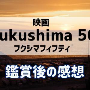 日本人が見るべき映画『Fukushima 50(フクシマフィフティ)』の感想・レビュー。知るべき事実、語り継ぐべき勇気が忠実に描かれた作品(ネタバレなし)