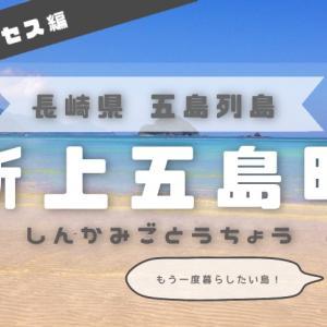 私がもう一度暮らしたい離島、長崎県新上五島町【五島列島】〜概要・アクセス編〜