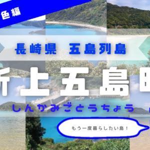 私がもう一度暮らしたい離島、長崎県新上五島町【五島列島】〜島の海景色20選〜