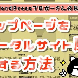 【WordPress】トップページをポータルサイト風にカスタマイズする方法【Cocoon】