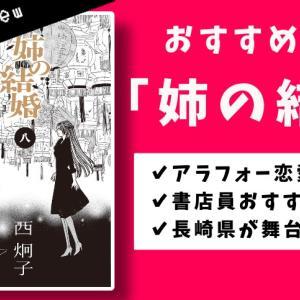 長崎県新上五島町【五島列島】も舞台になっている、オススメマンガ『姉の結婚』を紹介!