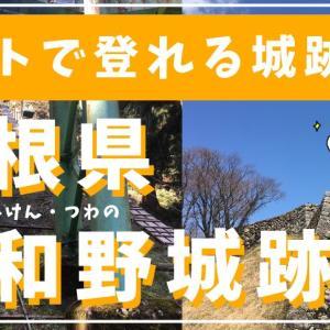 """リフトで登る城跡!""""天空の城""""とも称される、島根県の『津和野城跡』へ行ってきた"""