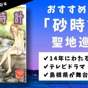マンガ『砂時計』の聖地 島根県大田市の琴ヶ浜・仁摩サンドミュージアム