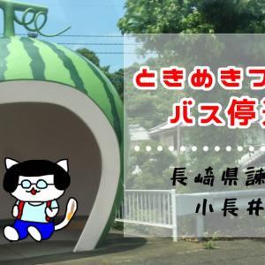 『ときめきフルーツバス停通り』にときめきまくった話 長崎県諫早市小長井町
