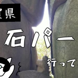 「B級」なんて言わせない。神秘の巨石パワーで元気100倍! 佐賀大和町の『巨石パーク』へ行ってきた!