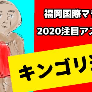 """福岡国際マラソン2020で""""激推し""""アスリートを発見! がんばれサイラス・キンゴリ選手!!"""