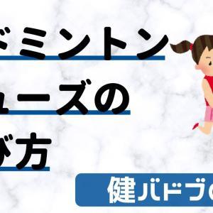 バドミントンシューズの選び方≪購入前必見!≫
