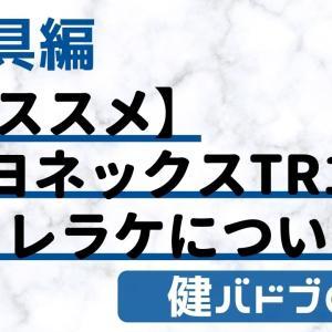 ヨネックス アイソメトリックTR1(ISOMETRIC TR1)について【お勧めトレラケ】