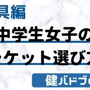 中学生女子のバドミントンラケット選び方【おススメも紹介】