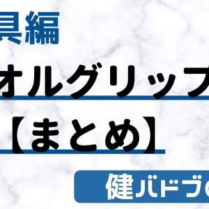 タオルグリップのメリットや巻き方【まとめ】