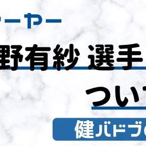 【東野有紗選手】ラケット・ガット・シューズなど使っている道具【完全まとめ】
