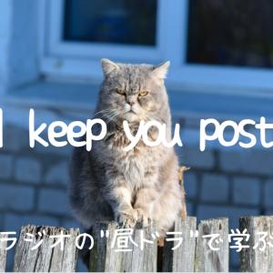 【報告に関するフレーズ】keep you postedの意味は?
