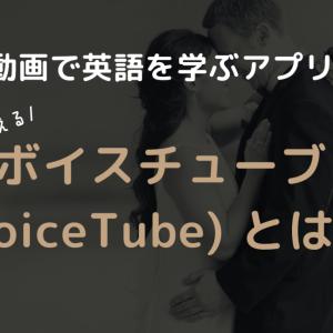 【Voice Tube】無料の動画英語学習アプリ・ボイスチューブ