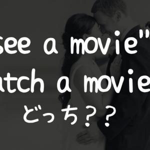 【間違えやすい】seeとwatchの違い「映画を見る」はどっち?