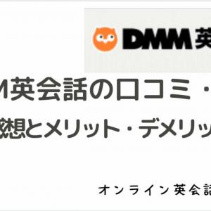 【DMM英会話の評判】講師が体験してみたメリット・デメリット!